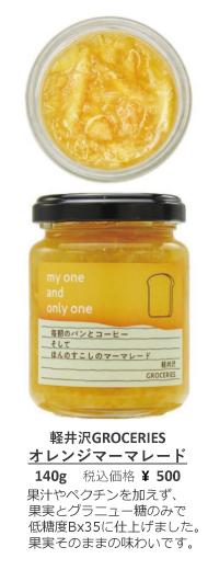 軽井沢GROCERIESオレンジマーマレード