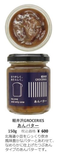 軽井沢GROCERIESあんバター