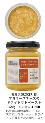 軽井沢GROCERIESマヨネーズチーズのドライトマトペースト