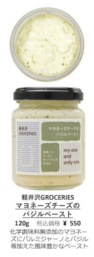 軽井沢GROCERIESマヨネーズチーズのバジルペースト