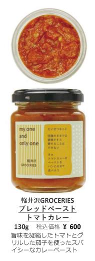 軽井沢GROCERIESブレッドペーストトマトカレー