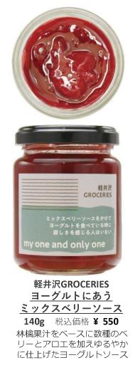 軽井沢GROCERIESヨーグルトにあうミックスベリーソース