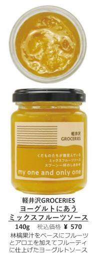 軽井沢GROCERIESヨーグルトにあうミックスフルーツソース