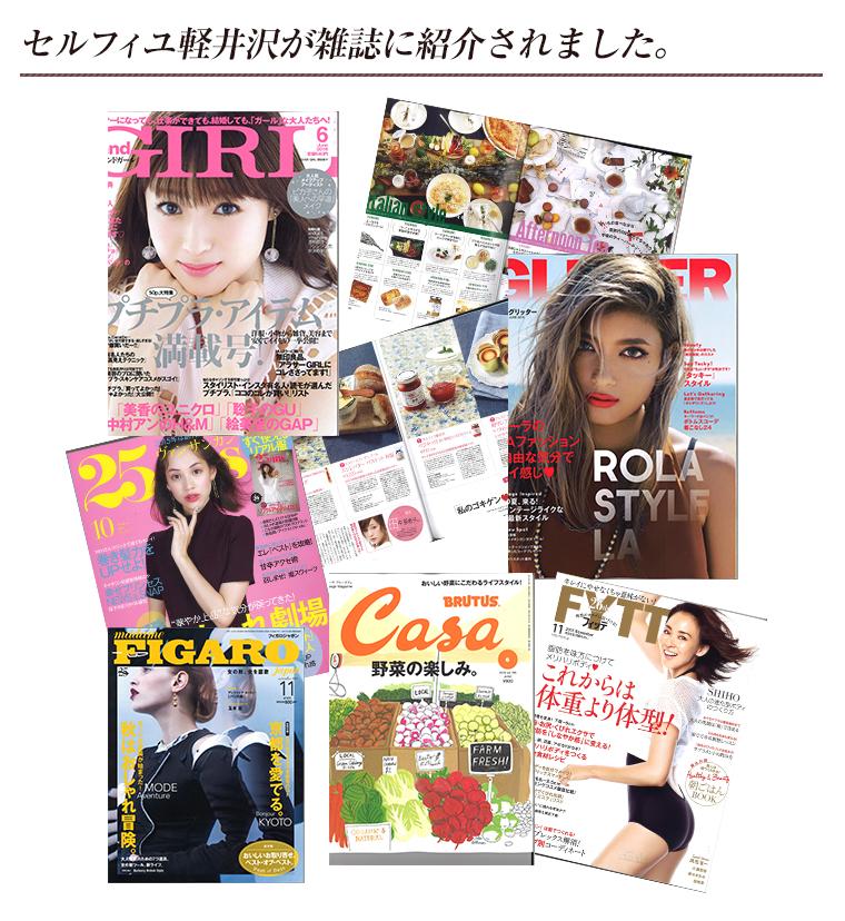 セルフィユ軽井沢が雑誌に紹介されました
