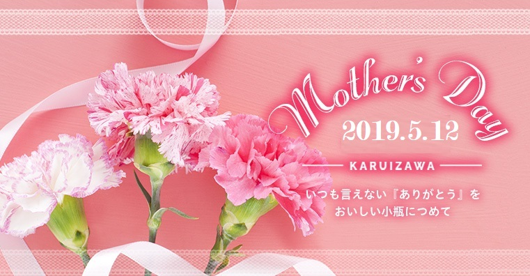 母の日ギフト特集2019