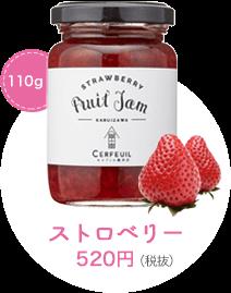 ストロベリー 110g 520円(税抜)