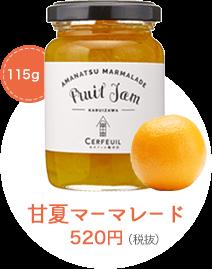 甘夏マーマレード 115g 520円(税抜)