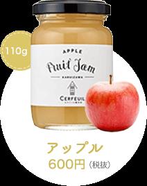 アップル 110g 600円(税抜)