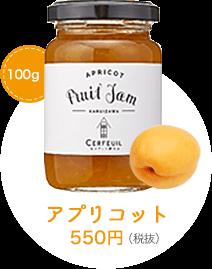 アプリコット 100g 550円(税抜)