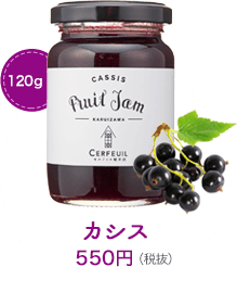 カシス 120g 550円(税抜)
