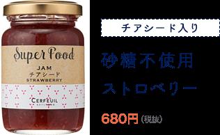 チアシード入り砂糖不使用 ストロベリー 680円(税抜)