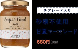 チアシード入り砂糖不使用 甘夏マーマレード680円(税抜)