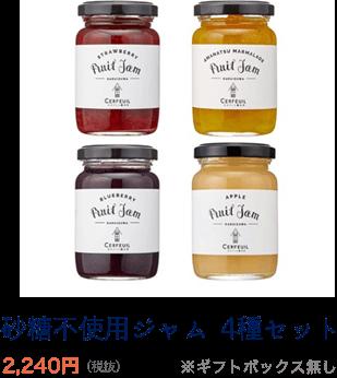 砂糖不使用ジャム4種セット ※ギフトボックス無し 2,240円(税抜)