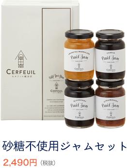 砂糖不使用ジャムセット 2,490円(税抜)
