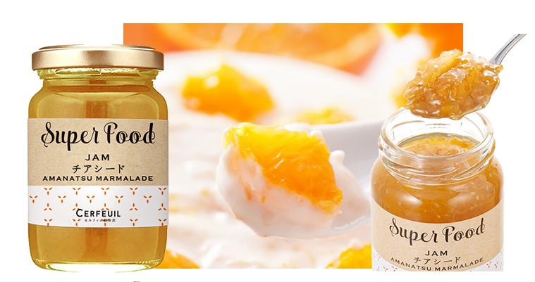 Super Food AMANATSU MARMALADEチアシード&砂糖不使用 甘夏マーマレード