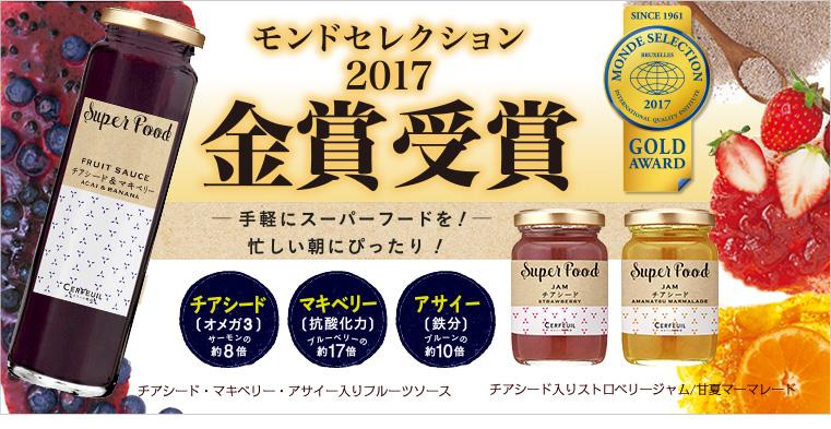 スーパーフードシリーズ新発売
