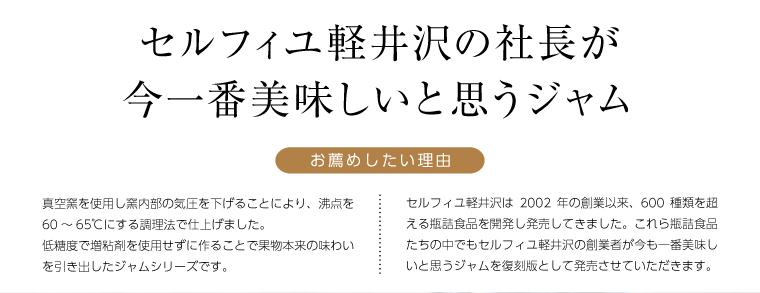 セルフィユ軽井沢の社長が今一番美味しいと思うジャム