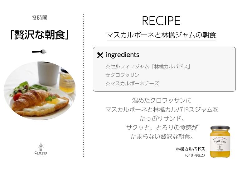 マスカルポーネと林檎ジャムの朝食