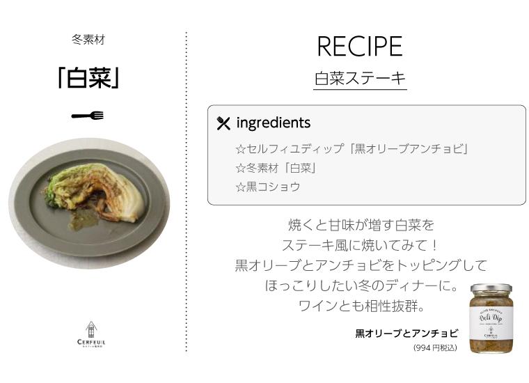白菜のステーキ