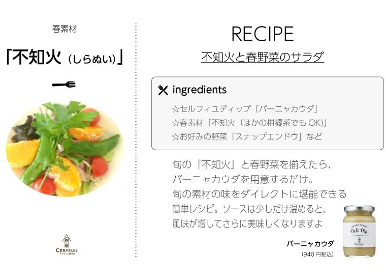 不知火と春野菜のサラダ