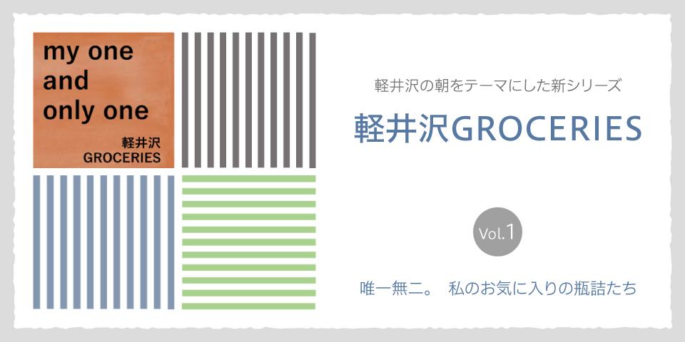 軽井沢GROCERIE